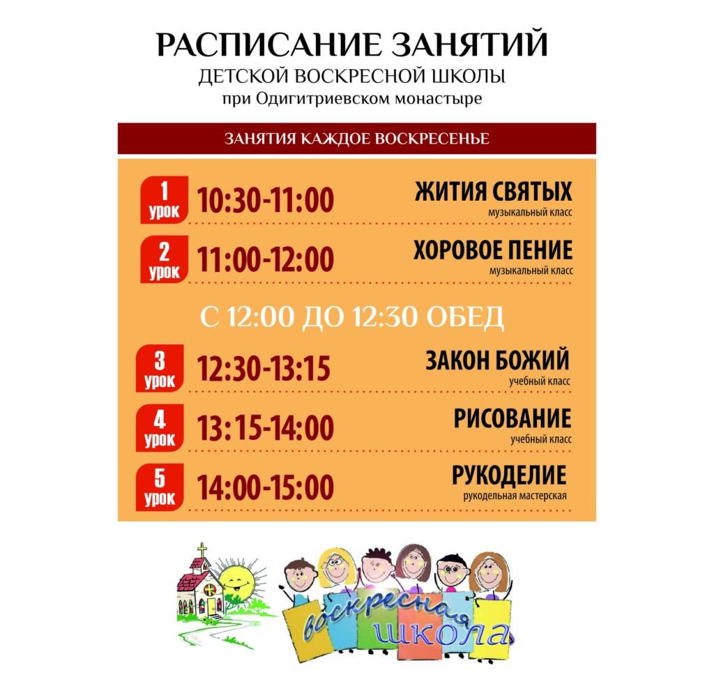 Расписание детской ВШ
