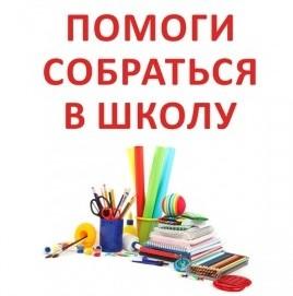 в школу