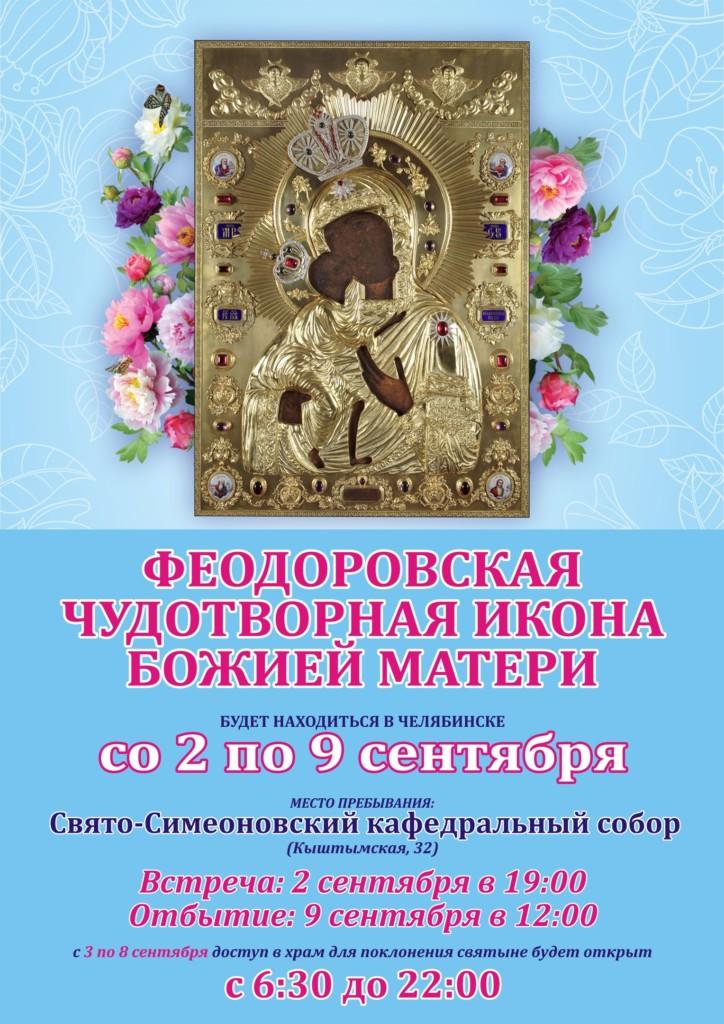 Феодоровская_в_Челябинске
