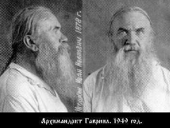 прписп. Гавриил (Игошкин)