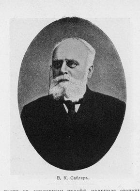 В.К. Саблер