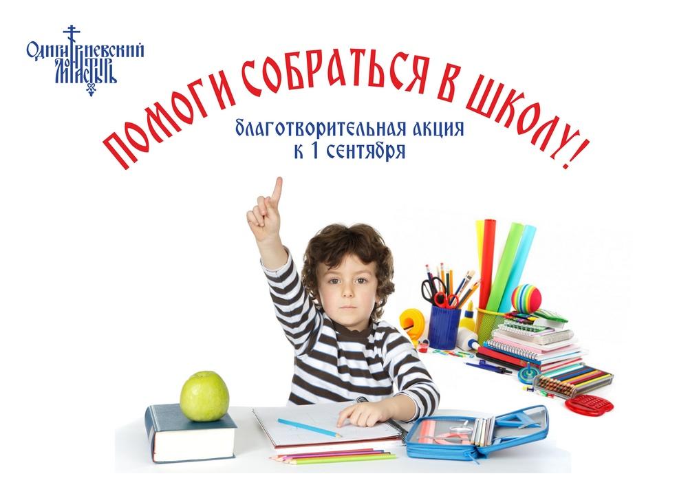 Помоги собраться в школу
