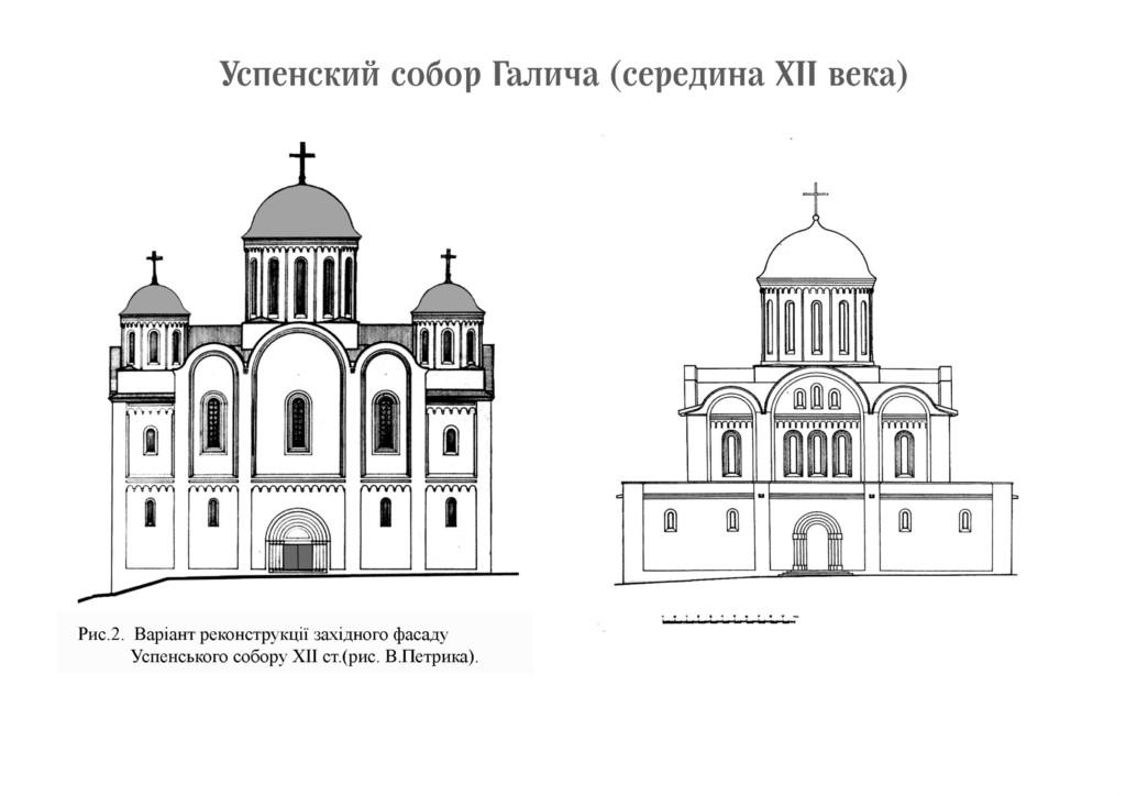 Успенский собор Галич