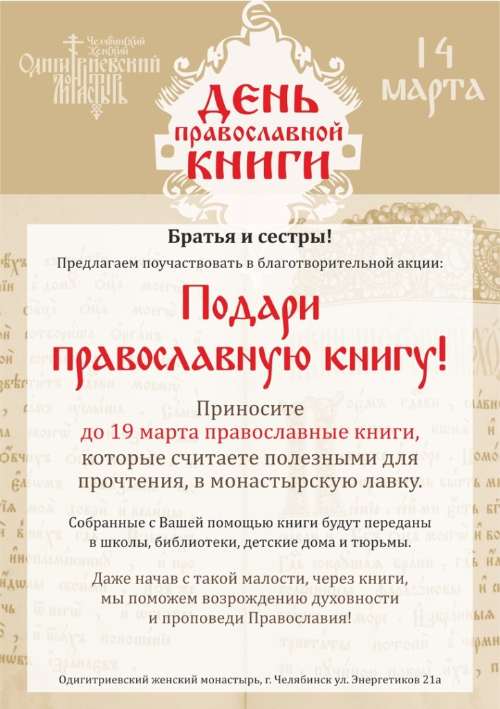 Подари православную книгу