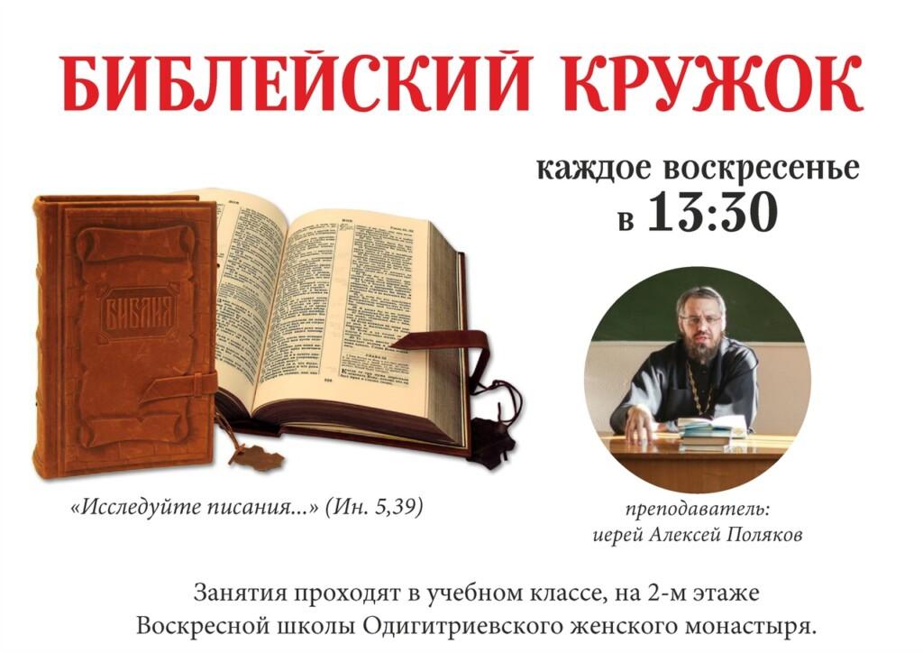 Библейский кружок